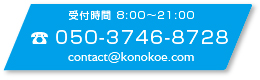 contact@konokoe.com